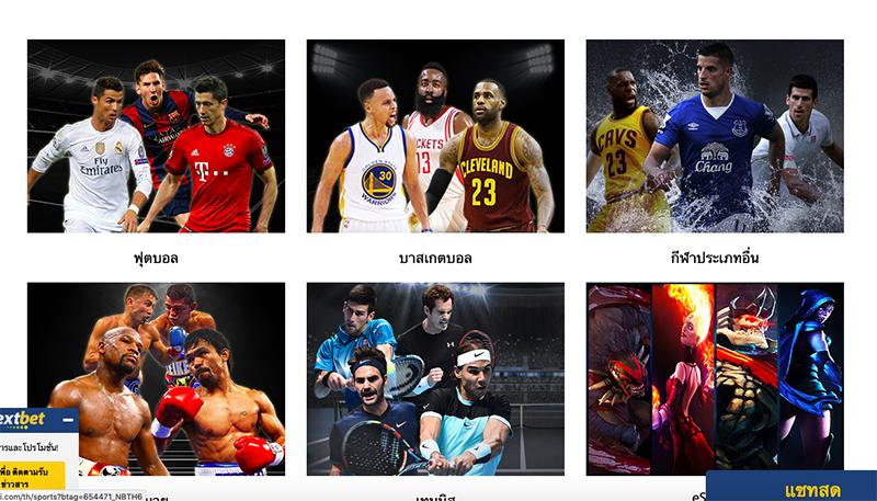 NextBet-เดิมพันกีฬา